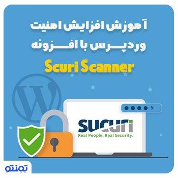آموزش افزایش امنیت وردپرس با افزونه Sucuri Scanner