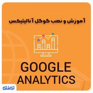 آموزش و نصب گوگل آنالیتیکس