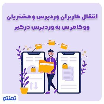 انتقال کاربران وردپرس و مشتریان ووکامرس به وردپرس درگیر