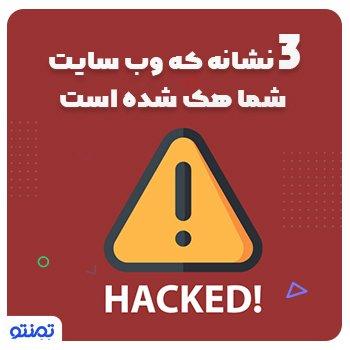 ۳ نشانه که وب سایت شما هک شده است