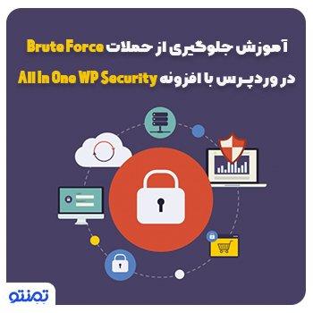 آموزش جلوگیری از حملات Brute Force با افزونه All In One WP Security