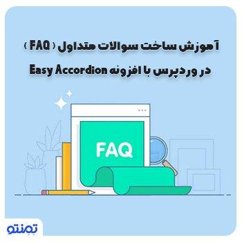 آموزش ساخت سوالات متداول ( FAQ ) در وردپرس با افزونه Easy Accordion