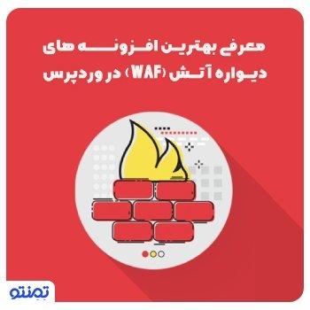معرفی بهترین افزونه های دیواره آتش (WAF) در وردپرس