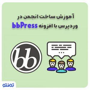 آموزش ساخت انجمن در وردپرس با افزونه bbPress