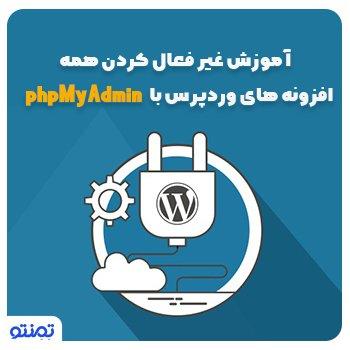 آموزش غیر فعال کردن همه افزونه های وردپرس با phpMyAdmin