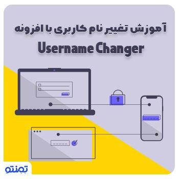 آموزش تغییر نام کاربری با افزونه Username Changer