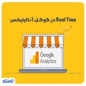 Real time در گوگل انالیتیکس