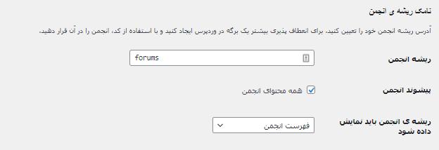 bbpress-forum-settings-namak-انجمن