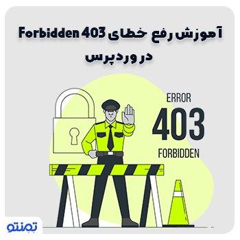 آموزش رفع خطای ۴۰۳ Forbidden در وردپرس