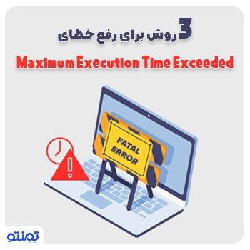 ۳ روش برای رفع خطای Maximum Execution Time Exceeded