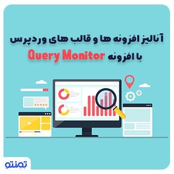 آنالیز افزونه ها و قالب های وردپرس با افزونه Query Monitor