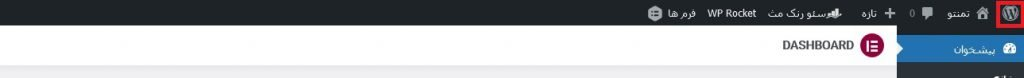 Remove WordPress logo from WordPress counter bar