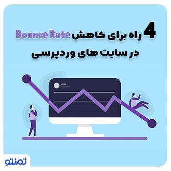 ۴ راه برای کاهش Bounce Rate در سایت های وردپرسی
