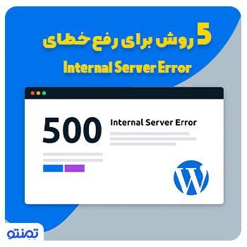 ۵ روش برای رفع خطای Internal Server Error