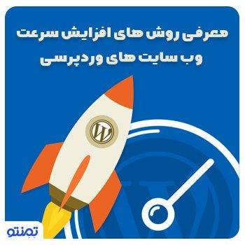 معرفی روش های افزایش سرعت وب سایت های وردپرسی