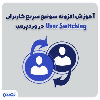 آموزش افزونه سوئیچ سریع کاربران ( User Switching ) در وردپرس