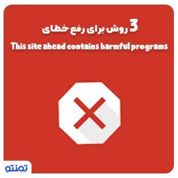 ۳ روش برای رفع خطای This site ahead contains harmful programs