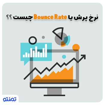 نرخ پرش یا Bounce Rate چیست ؟