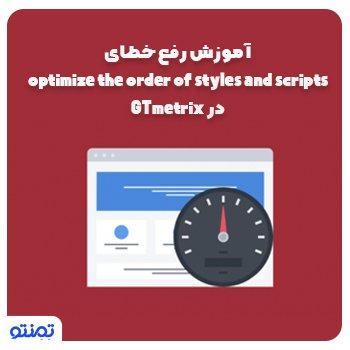 آموزش رفع خطای optimize the order of styles and scripts در GTmetrix