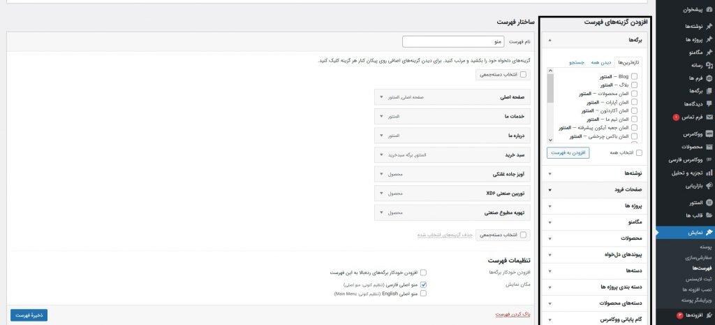 tutorials list menu in wordpress2