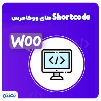 شورد کدهای ووکامرس