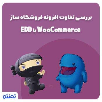 بررسی تفاوت افزونه فروشگاه ساز WooCommerce با EDD