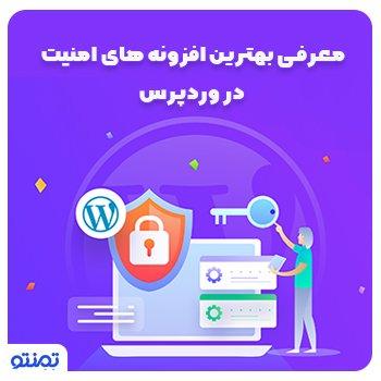 معرفی بهترین افزونه های امنیت در وردپرس
