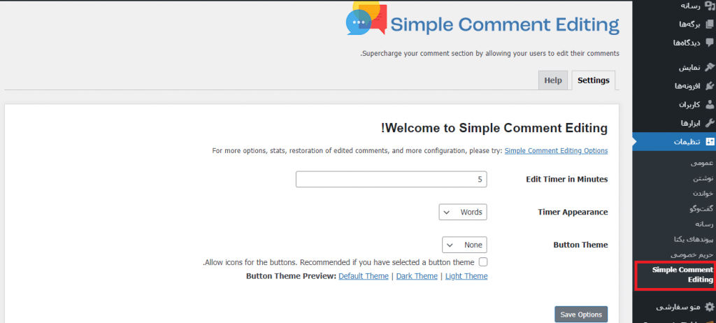 Simple Comment Editing dashboard