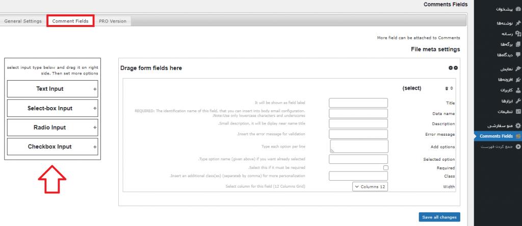 WordPress Comments Fields settings