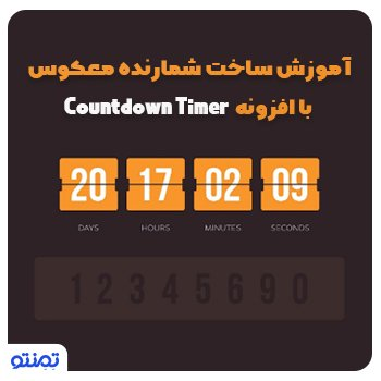 آموزش ساخت شمارنده معکوس با افزونه Countdown Timer
